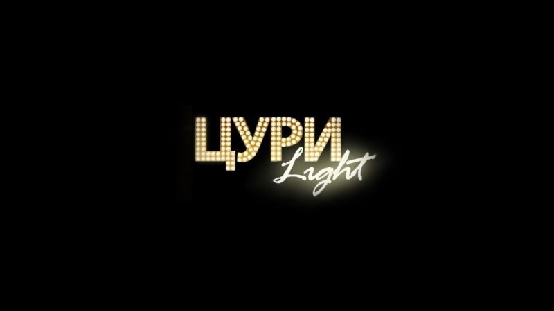 Фестиваль ЦУРИ Light 2018