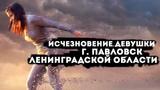 Исчезновение девушки г. Павловск  Ленинградской области. Общение с душой через гипноз.
