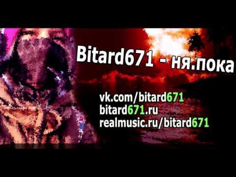 Bitard671 - ня.пока, летит голова (песня)