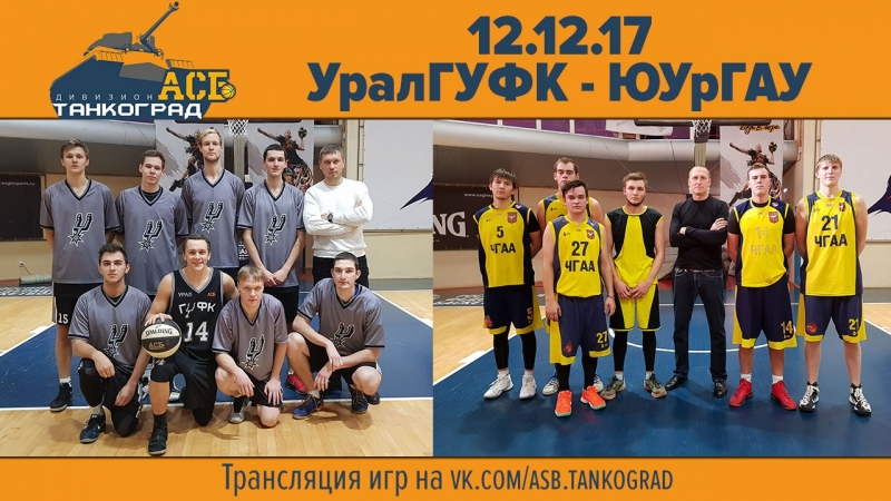УралГУФК - ЮУрГАУ. АСБ Танкоград, 12.12.17, юноши