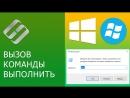 Как выполнить команду в командной строке в Windows 10, 8 или 7, вызов Win R или через Пуск 🔨 📝 💻