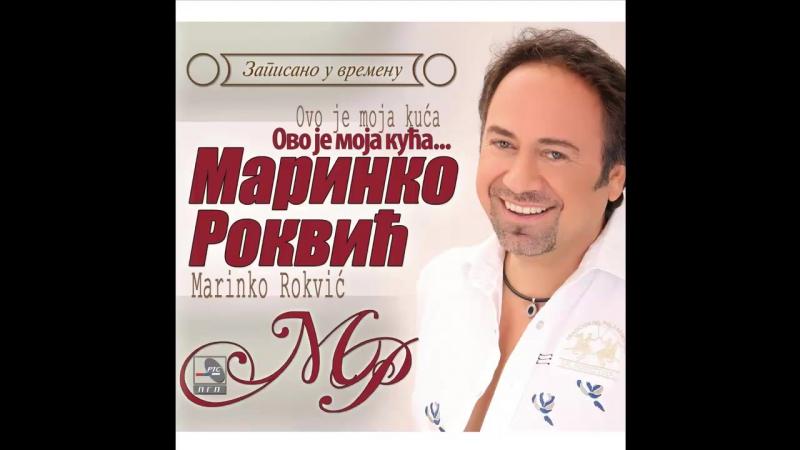 Marinko Rokvic - Snegovi beli opet veju