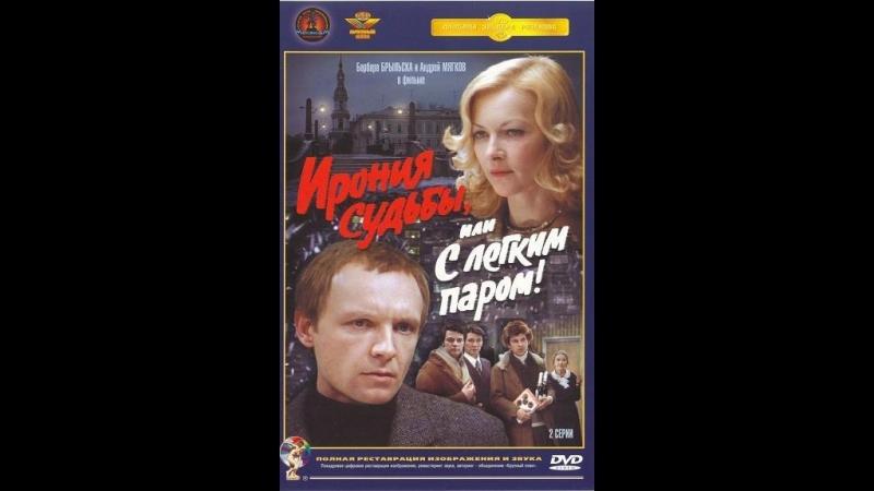 Ирония судьбы, или С легким паром! 1 Серия (1975 )