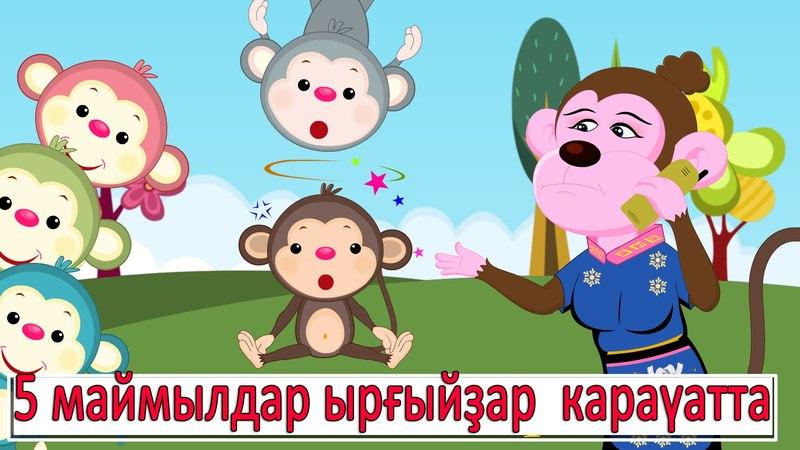 5 маймыл ырғыйҙар караүатта   Пять обезьянок на Башкирском   Five Little Monkeys