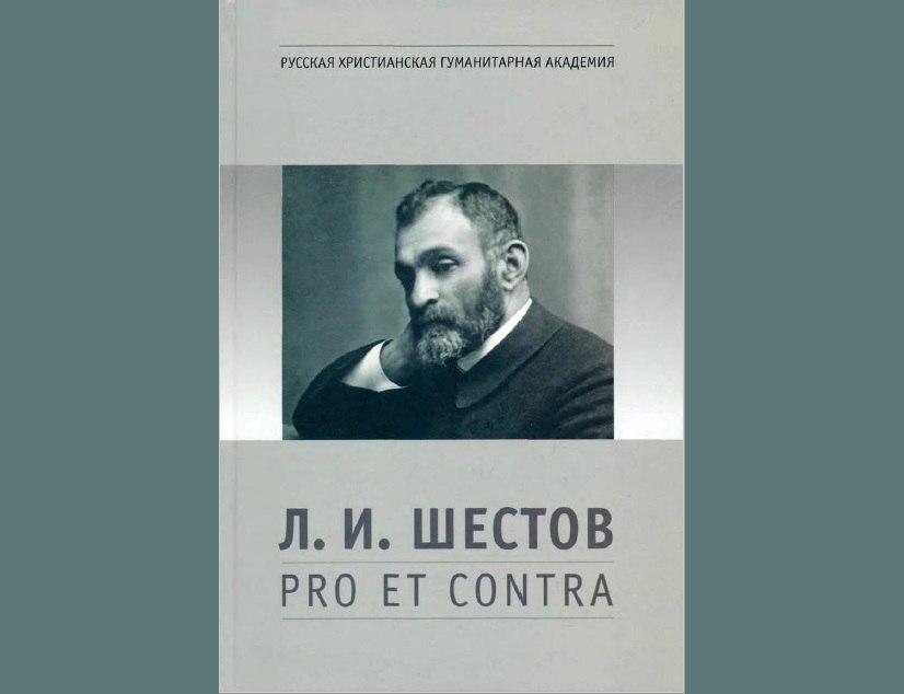 Л.И. Шестов: рго et contra, антология (2016)