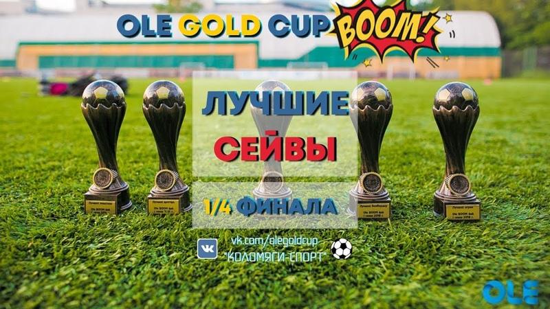 Ole Gold Cup BOOM. 1-й игровой день. ЛУЧШИЕ СЕЙВЫ