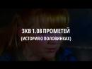 Отрывок из серии ЗКВ 1.08 Прометей история о половинках