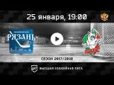«ХК Рязань» - «Барс» Казань