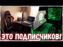 РАБОЧИЙ СТОЛ ПОДПИСЧИКОВ ЧАСТЬ 2 ИГРОВОЙ ПК С ASUS GTX 1080!