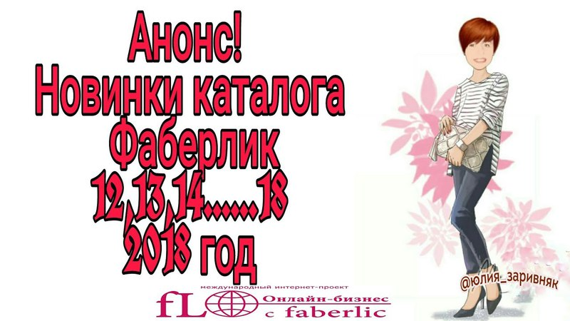 Анонс! Новинки каталога Фаберлик №12,13,13,14,15,16,17,18 2018 год!