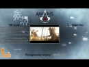 Assassin's Creed III Американская Революция Сын ассасин отец тамплиер