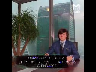 В Москве появился мошенник, ворующий миллионы только у звёзд.