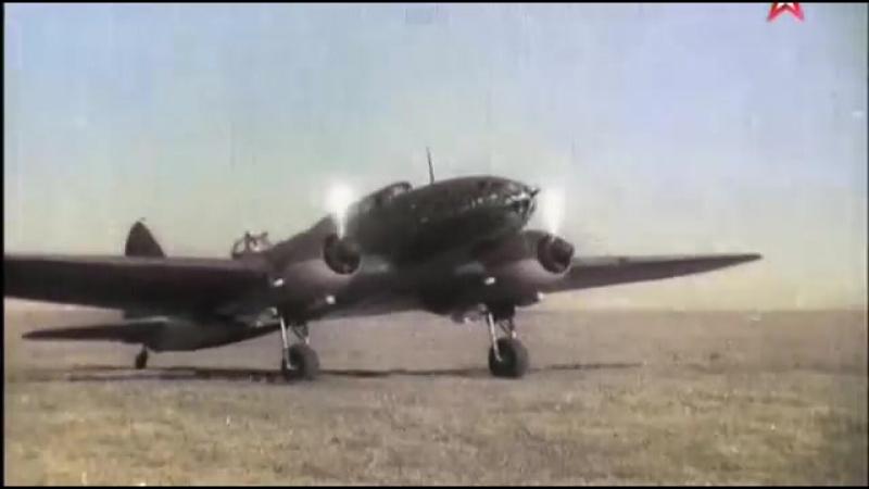Бомбардировщики и штурмовики Второй мировой войны фильм 3 смотреть онлайн без регистрации