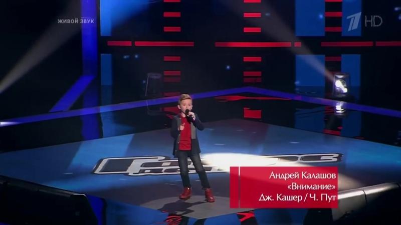 Андрей Калашов Attention Россия