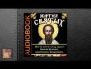 Житие святого отца нашего Василия Великого, архиепископа Кесарийского (АУДИОКНИГИ ОНЛАЙН) Слушать