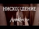 Агата Кристи — Нисхождение (Официальный клип, 1993)
