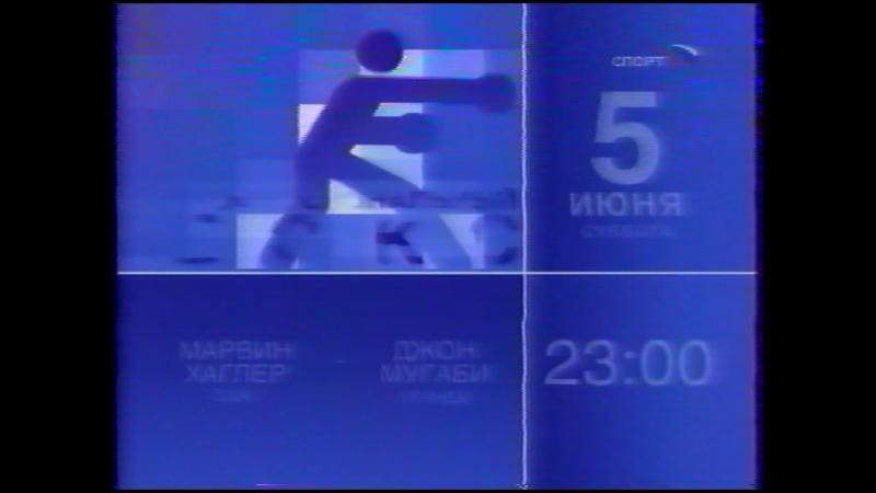 Staroetv.su / Анонсы (Спорт, 3.06.2004)
