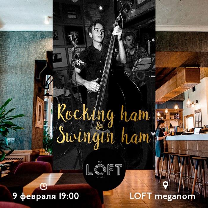 09.02 Rocking Ham & Swingin Ham в кафе Loft!
