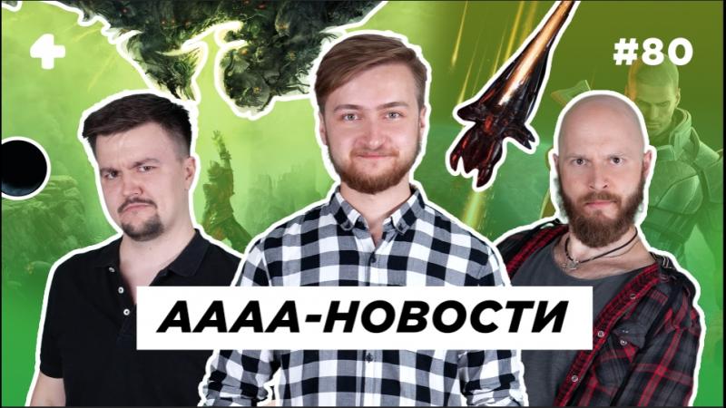 АААА-новости 80. BioWare и новые Mass Effect и Dragon Age, режим выживания в FIFA 19 (6.08.18)