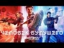 Человек будущего 1 сезон 1-2 серии [LostFilm]