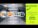 Сбербанк России дал прямую ссылку на сайт Bitclub Network. Надежные инвестиции в Bitclub Network.