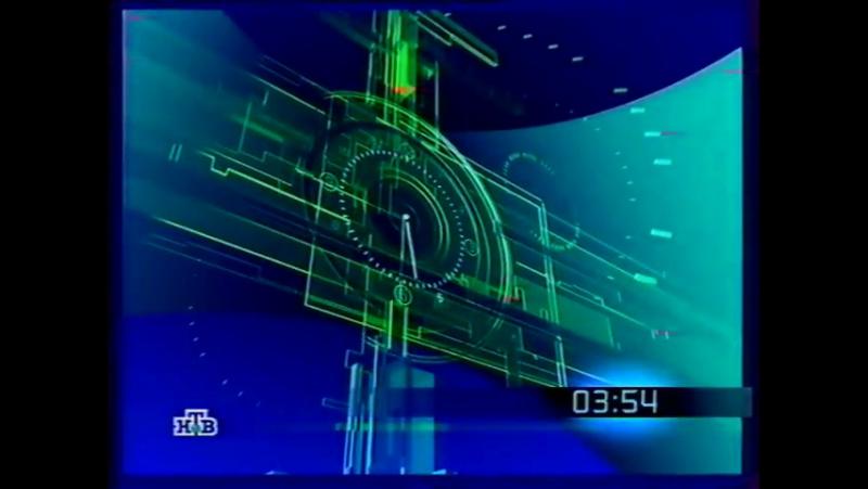 Часы НТВ 2001 2003 Склейка 58 секунд