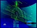 Часы НТВ 2001-2003 Склейка 58 секунд