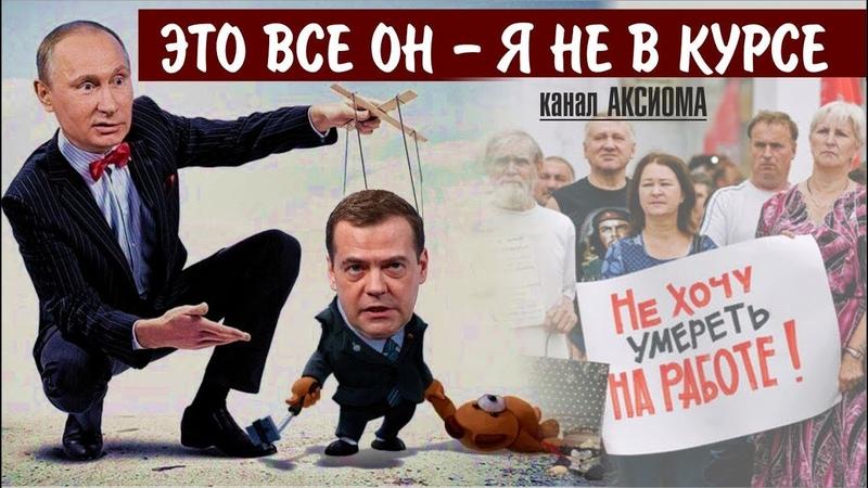 Степан Сулакшин Итоги недели Власть уже перешла к прессингу но Путин не при чем