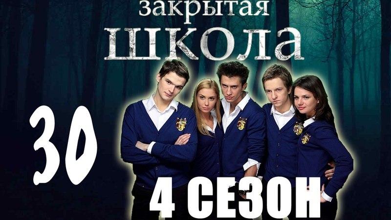 Закрытая школа - 4 сезон 30 серия - Триллер - Мистический сериал