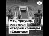 Матч, триумф, расстрел история команды