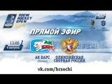 Ак Барс - Олимпийская сборная России, 4 августа, 13:00