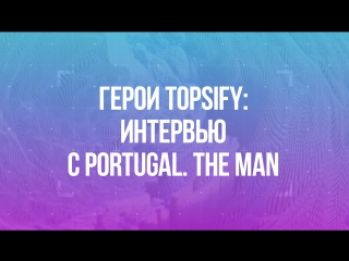 Герои Topsify: Portugal. The Man