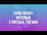 Герои Topsify: Portugal. The Man