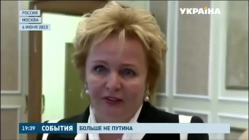 Новый муж Людмилы Путиной Людмила Путина взяла фамилию молоденького мужа