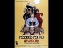 Амаркорд \ Amarcord 1973 Реж. Федерико Феллини