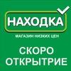 "Магазин низких цен ""НАХОДКА"". г. Бураево."
