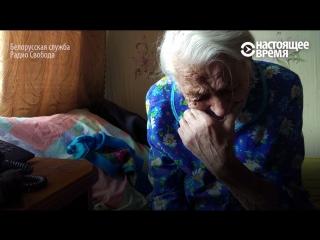 100-летняя пенсионерка рассказывает, как на нее написали донос