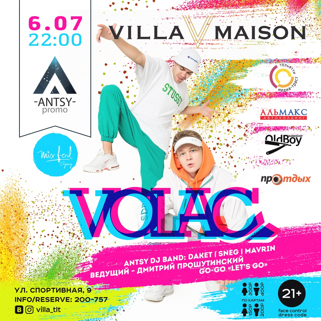 Афиша Тольятти 6.07 / VOLAC (Moscow) / VILLA MAISON
