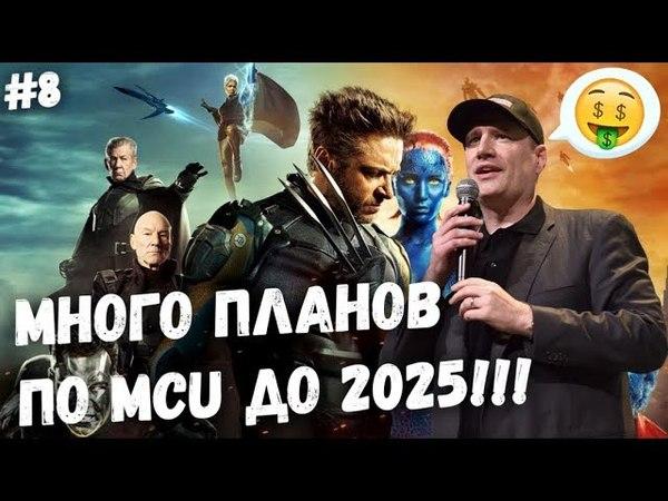 Планы Марвел до 2025 года! Хан Соло - Провал? Джессика Джонс 3 сезон! [Хит - новости кино 8]