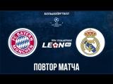 Бавария - Реал Мадрид. Повтор матча ЛЧ 2014 года