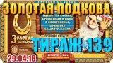 Золотая подкова тираж 139 от 29.04.18