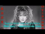 Алла Пугачева - Я летала_ караоке plus,lyrics