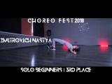 CHOREO FEST | SOLO BEGINNERS | 3rd PLACE | ZMITROVICH NASTYA