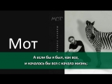 Мот - Ливень (ft. Артём Пивоваров) (Lyrics, Текст Песни)