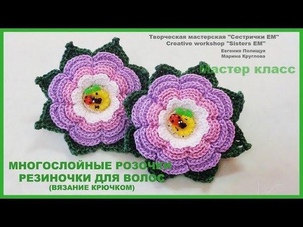 Красивые многослойные розочки на резиночках (вязание крючком)