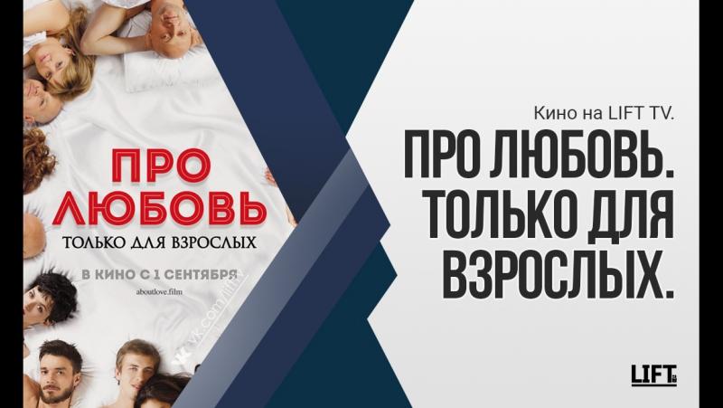 Live Lift TV Про любовь Только для взрослых Фильм
