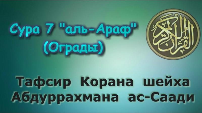 07. Тафсир суры аль-Араф (Ограды)