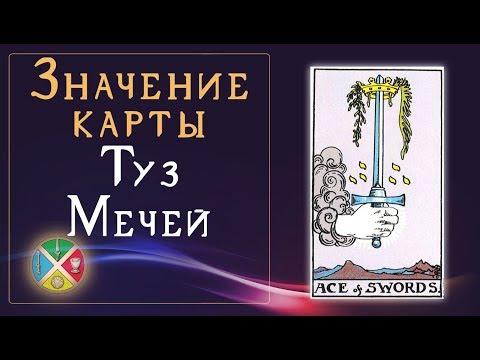Символика и значения Туза Мечей в картах Таро Младшие Арканы Таро