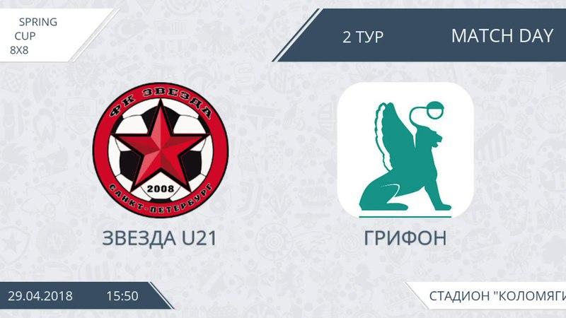 AFL women. Spring Cup 2018. 2-й тур. Группа В. Звезда U21 - Грифон.