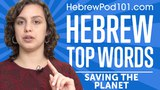 14. Want to Save the Planet Earth Day in Hebrew